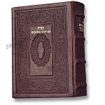 Hebrew Messianic Bible